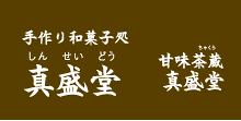 手作り和菓子処 真盛堂(しんせいどう) 甘味茶蔵(ちゃくら) 真盛堂
