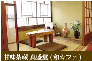 甘味茶蔵 真盛堂(和カフェ)