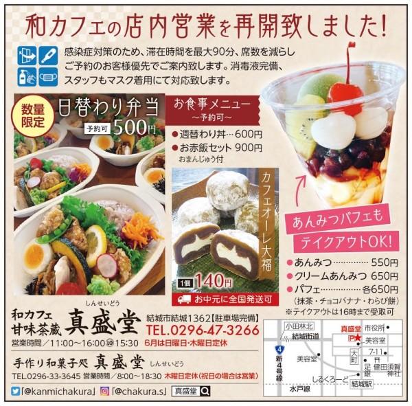 真盛堂カフェ甘味茶蔵6月の営業について
